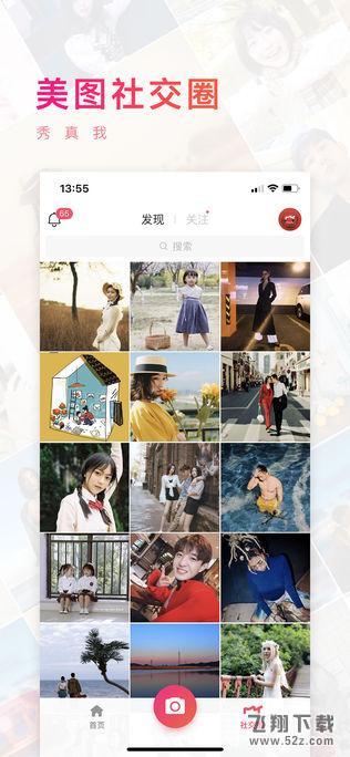 美图秀秀手机app下载v7.0.5.0