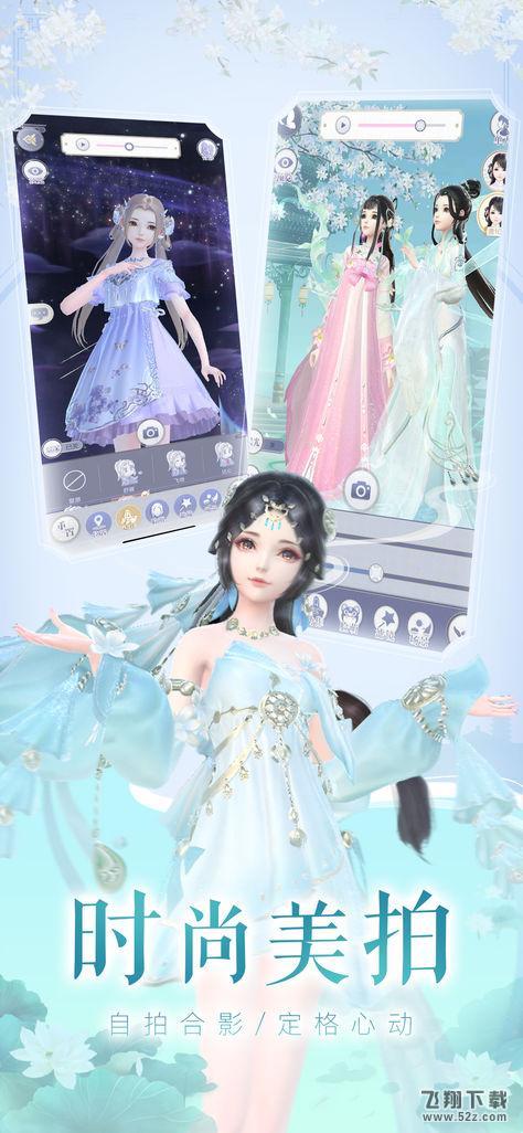云裳羽衣 V1.0 iPhone版