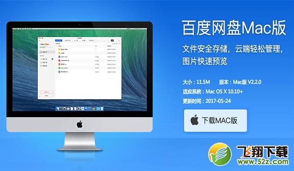 百度网盘For Mac