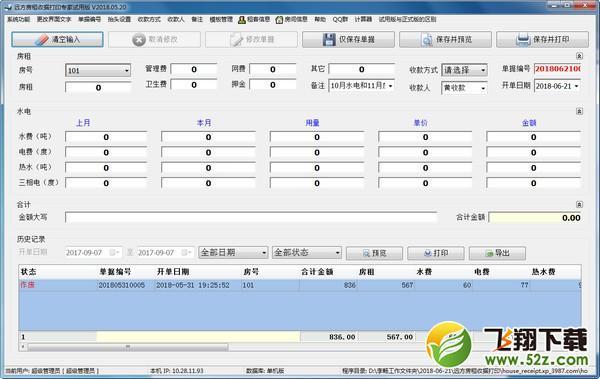 远方房租收据打印专家电脑版下载v2018.05.20