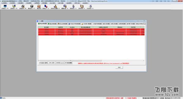 百盛运输车辆管理系统电脑版下载v8.2