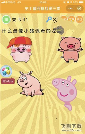 什么最像小猪佩奇的左脸_微信史上最�逄粽降谌�季第31关通关攻略
