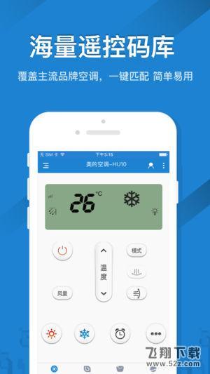 遥控精灵V3.5.0苹果版