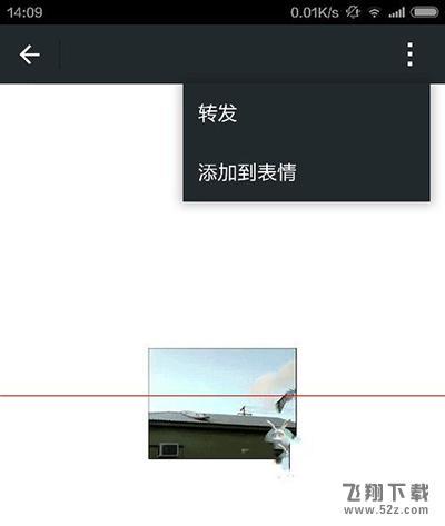 iPhone动态微信表情不了了图片表情包怎么删除方法添加1视频教程手机图片