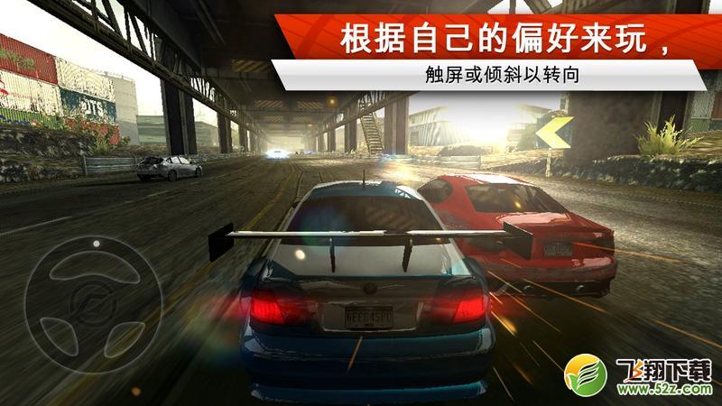 极品飞车17V1.3.103破解版10分3D游戏 10分3D下载