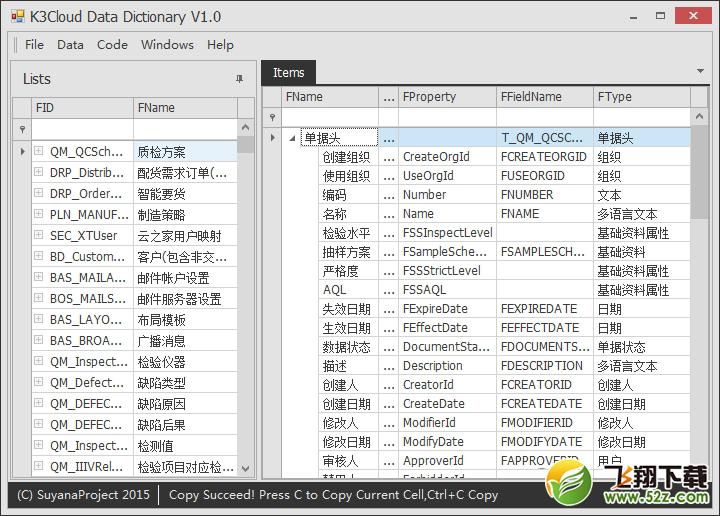 K3Cloud数据字典电脑版下载v1.0