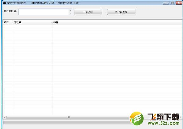 淘宝用户标签透视电脑版下载v1.0