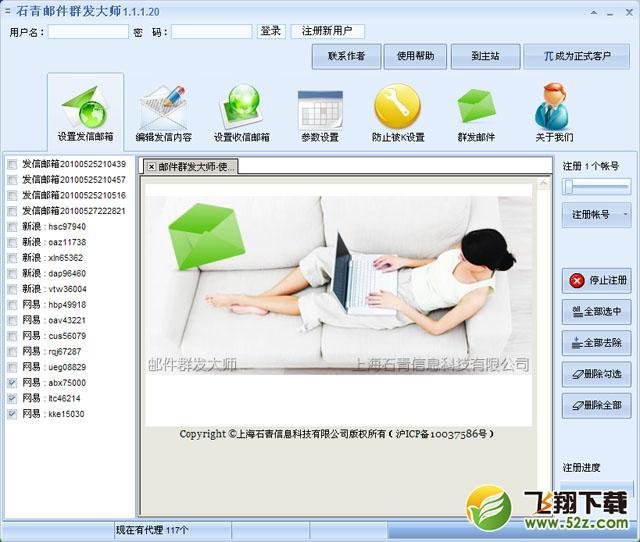 邮件群发大师 V1.9.2 绿色版