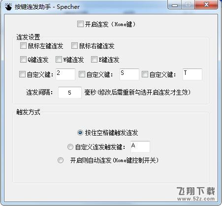 按键连发助手电脑版下载v1.0