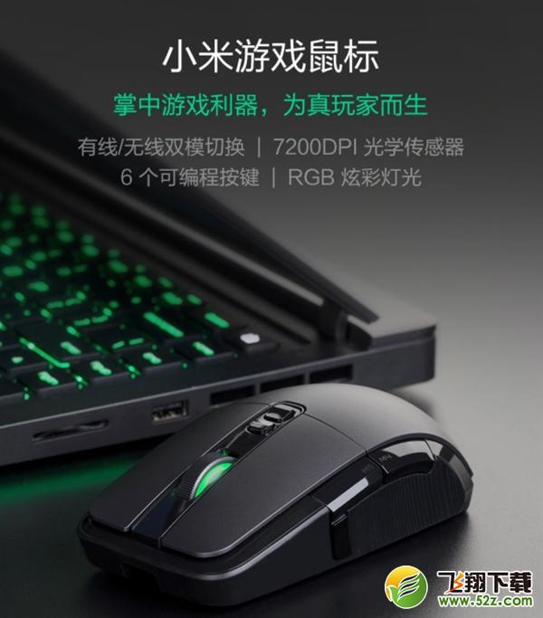 小米游戏鼠标软件电脑版下载v1.0.20