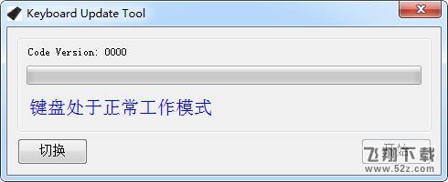 键盘刷固件软件电脑版下载v1.0