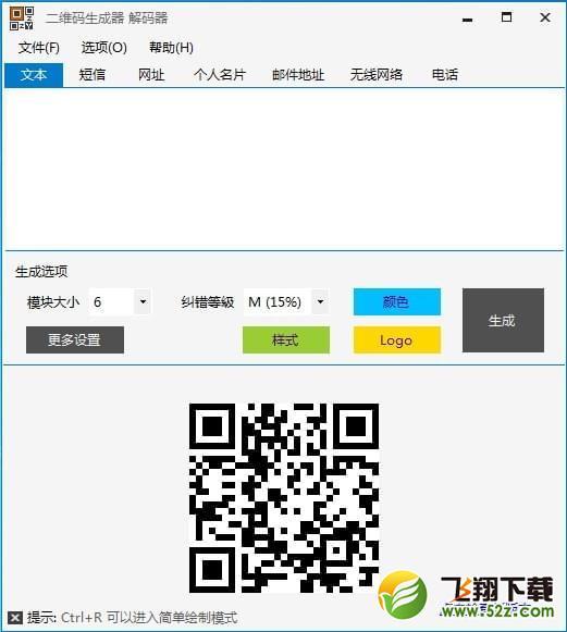 二维码生成解码器电脑版下载v5.26.30