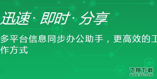 雨燕办公助手电脑版下载v1.0.20.0