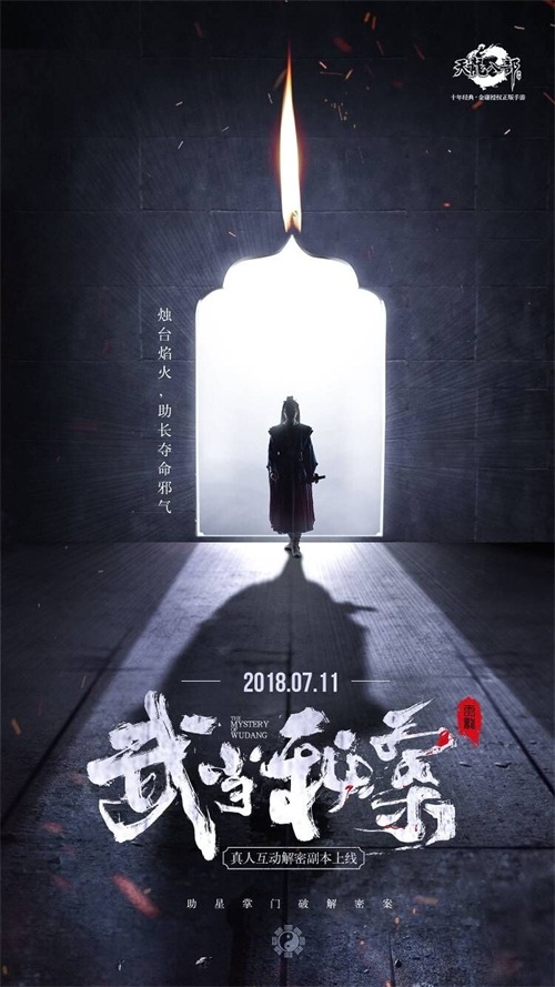 《天龙八部手游》武当秘案7月11日解密 线索海报引热议_52z.com