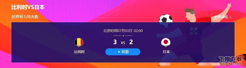 【比利时vs日本直播视频】2018世界杯7.3比利时vs日本直播视频完整版