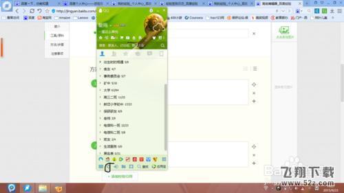 腾讯QQ体验版电脑最新版