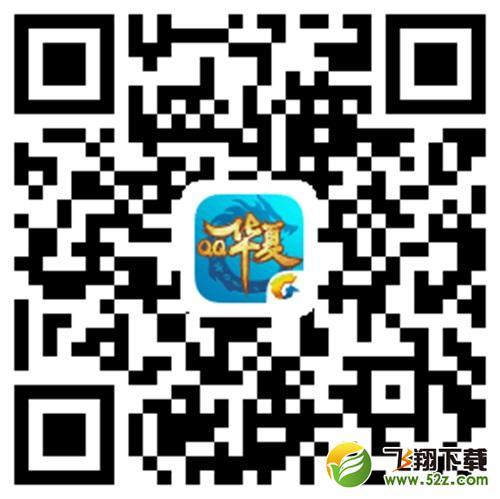 """""""跨服争锋""""版本今日上线 《QQ华夏手游》丰厚好礼敬英雄"""