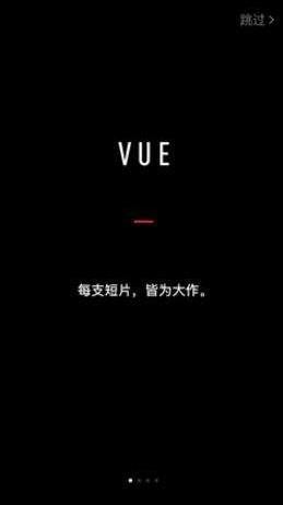 VUE视频相机v2.0.16安卓版