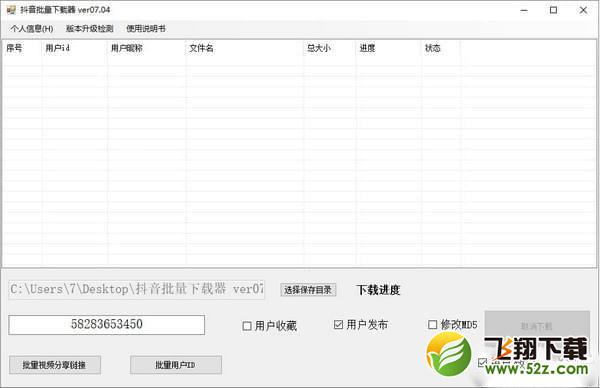 抖音批量下载器电脑版下载v07.04