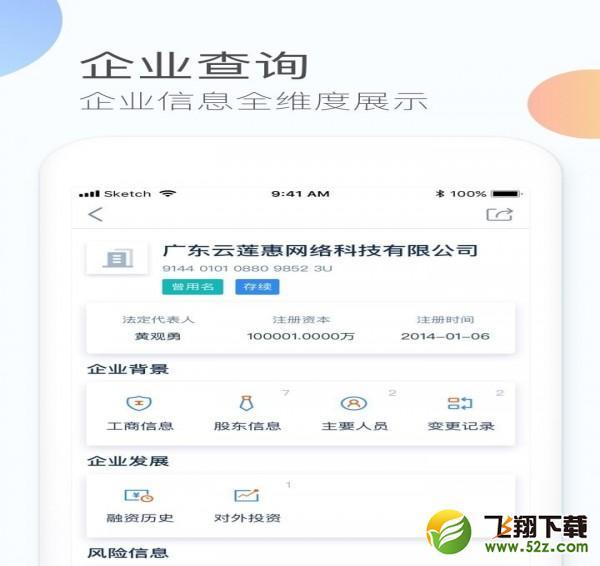 菲凡烽火台安卓版下载v5.0.0