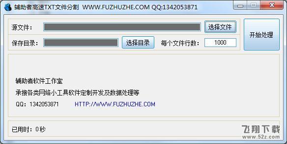 辅助者高速TXT文件分割v1.0