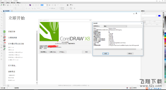 coreldraw x8(cdr x8)免费版32位/64位18.0.0.448