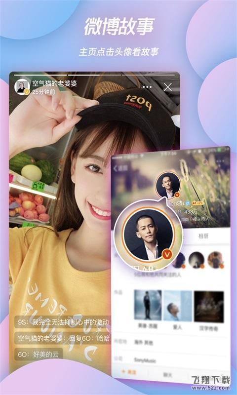 新浪微博官方版下载4.5.3.37575