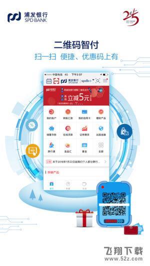 浦发银行苹果版下载v9.2.2