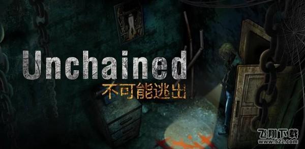 Unchained不可能逃出官网安卓版下载v1.010