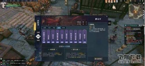 逆水寒醉太平奇遇怎么触发 醉太平奇遇任务攻略_52z.com