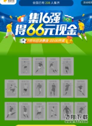 美团外卖世界杯怎么集卡_美团外卖世界杯集16强卡方法教程