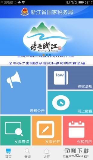 浙江税务v2.1.1安卓版