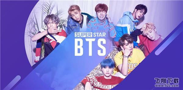 Super Star BTS¹ÙÍøÊÖÓÎÏÂÔØv1.0
