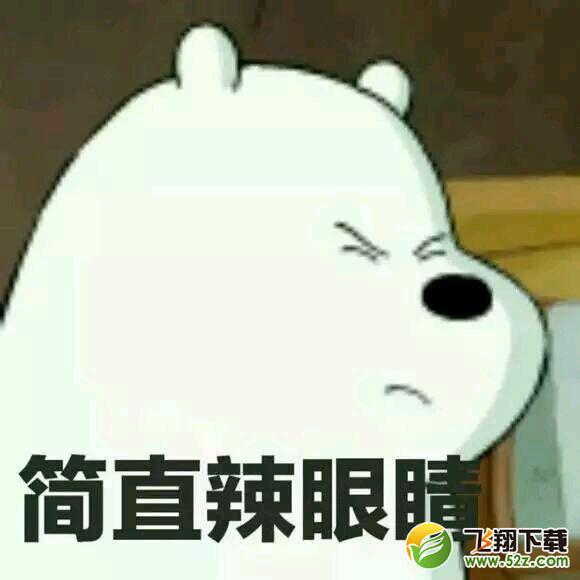 咱们裸熊表情包