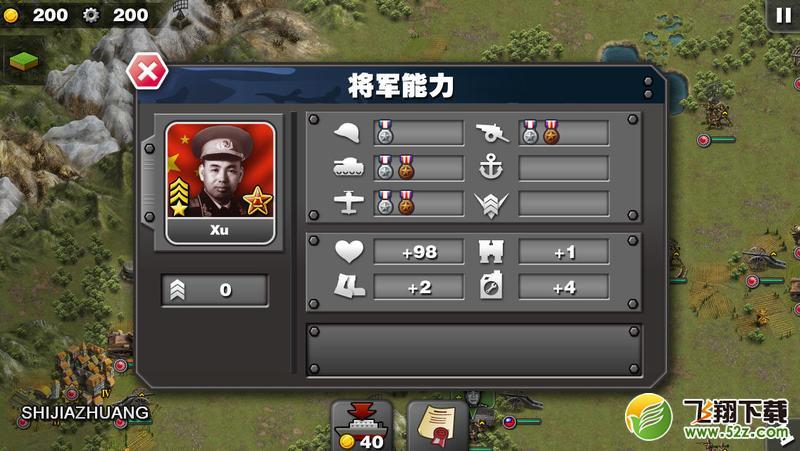 将军的荣耀太平洋战争V2.1.6破解版游戏下载