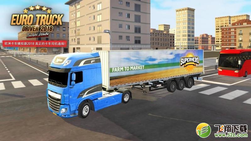 卡车司机2018V1.0.7修改版游戏下载