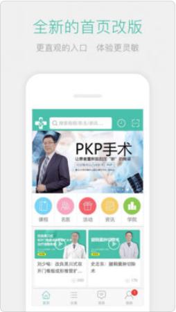 名医传世iphone/ipad版下载V1.5.1