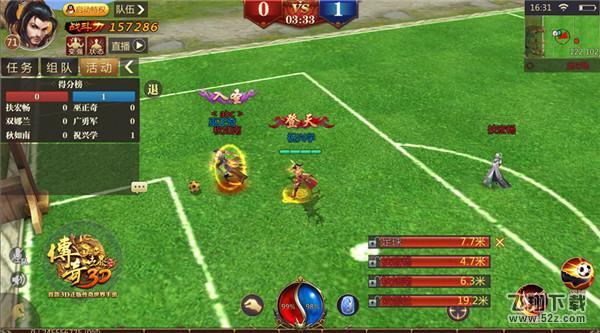 看世界杯,踢最热血的《传奇世界3D》足球竞赛