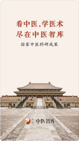 中医智库iphone/ipad版下载V5.9.2