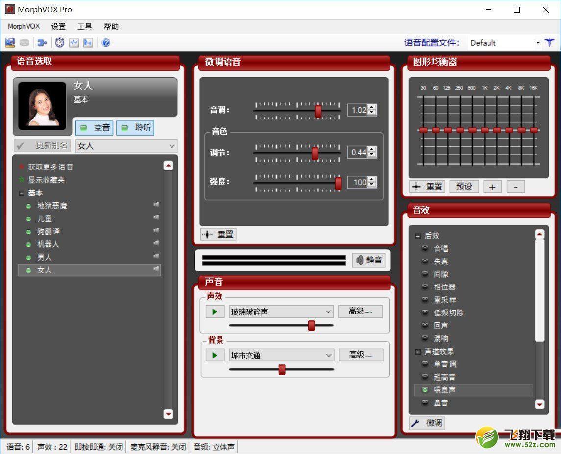 morphvox语音变声软件破解版下载V4.71