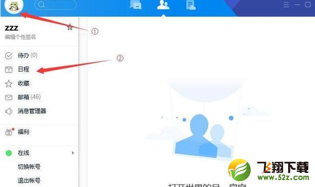 QQ日程霸屏弹窗怎么设置_QQ日程霸屏弹窗设置方法教程