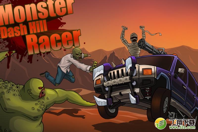 怪物登山赛车V1.3修改版游戏下载