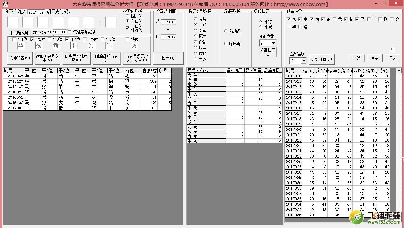 国风六合超级遗漏极限分析大师 Build 20180710 官方版