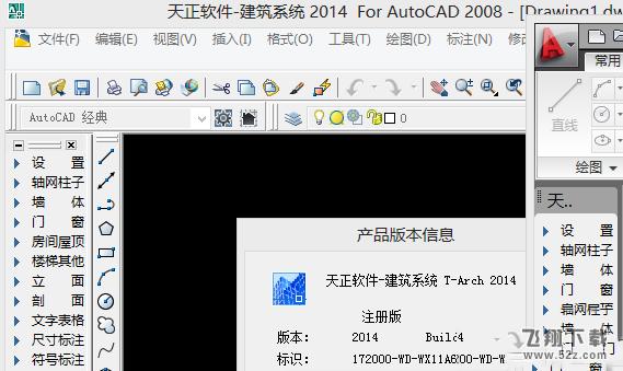 天正建筑2014过期补丁(32位/64位)免费下载V8.5