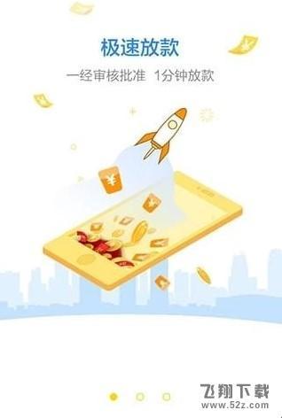 荣耀速贷V1.0官方版