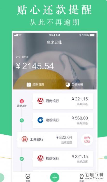 鱼米记账V3.1.0安卓版