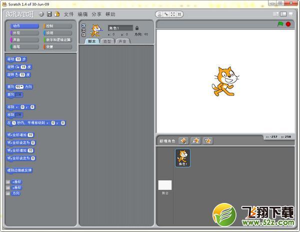 scratch2.0中文版官方免费版下载V2.0