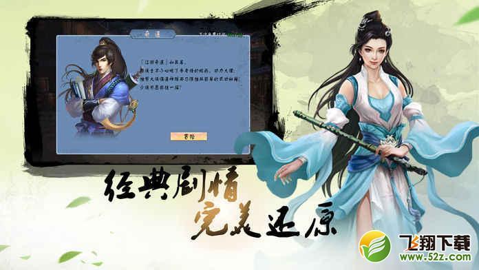 江湖挂机传 V1.0 苹果版