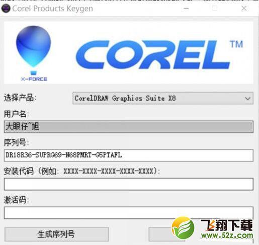 coreldraw 2017全系列通用版_52z.com