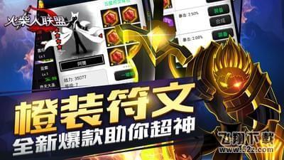 火柴人联盟英雄祭坛官网手游下载V1.16.2
